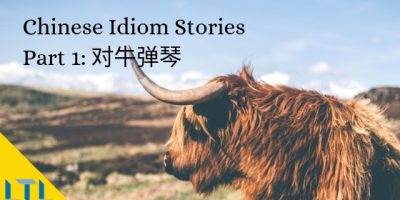 Chinese Idiom Stories Part 1: 对牛弹琴, Pearls Before Swine