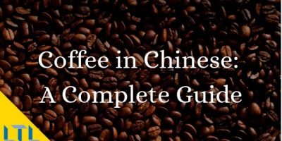 Coffee in Chinese: A Complete Guide to Ordering a Cup of Joe in China