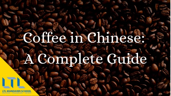 coffee in chinese