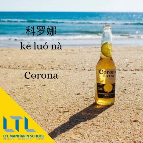 corona in chinese