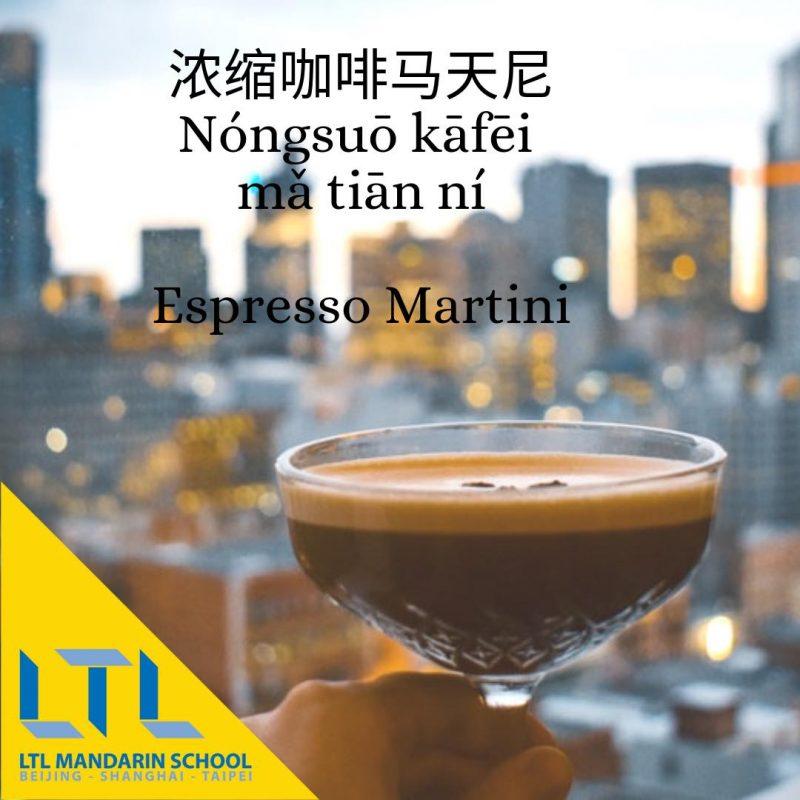 espresso martini in chinese