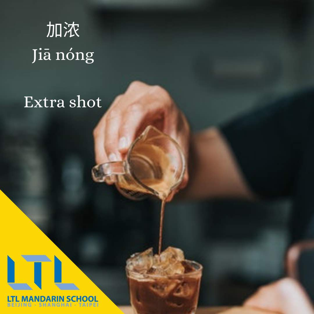 extra shot coffee in chinese
