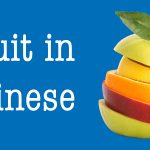 Fruit in Chinese - The Ultimate Guide Thumbnail