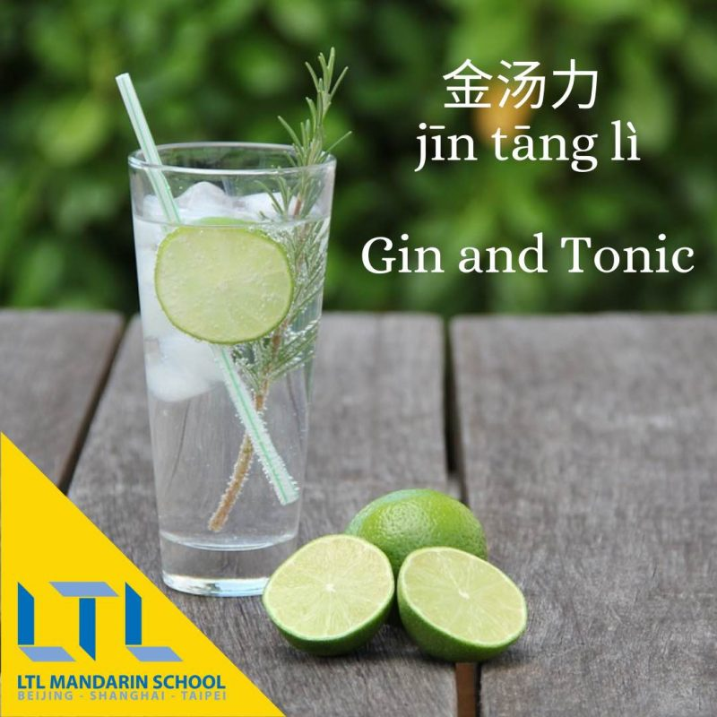 gin and tonic in chinese
