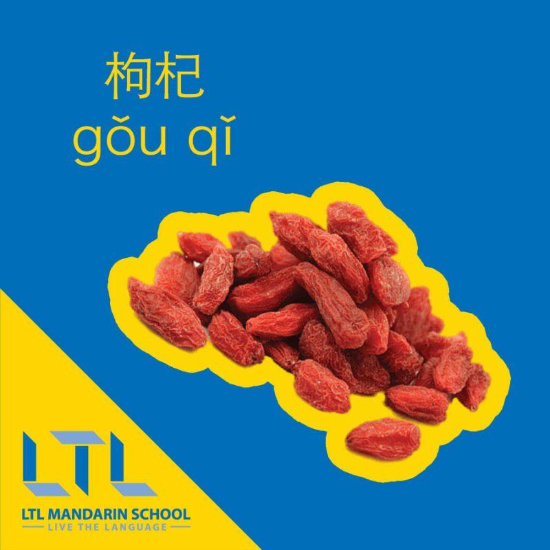 Goji in Chinese