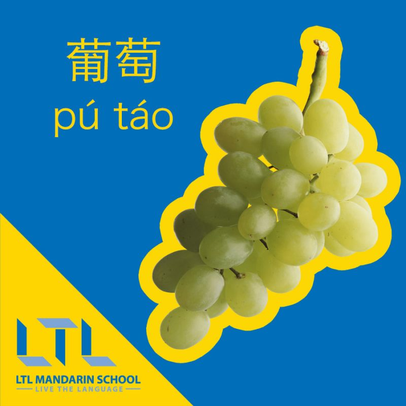 Grapes in Chinese