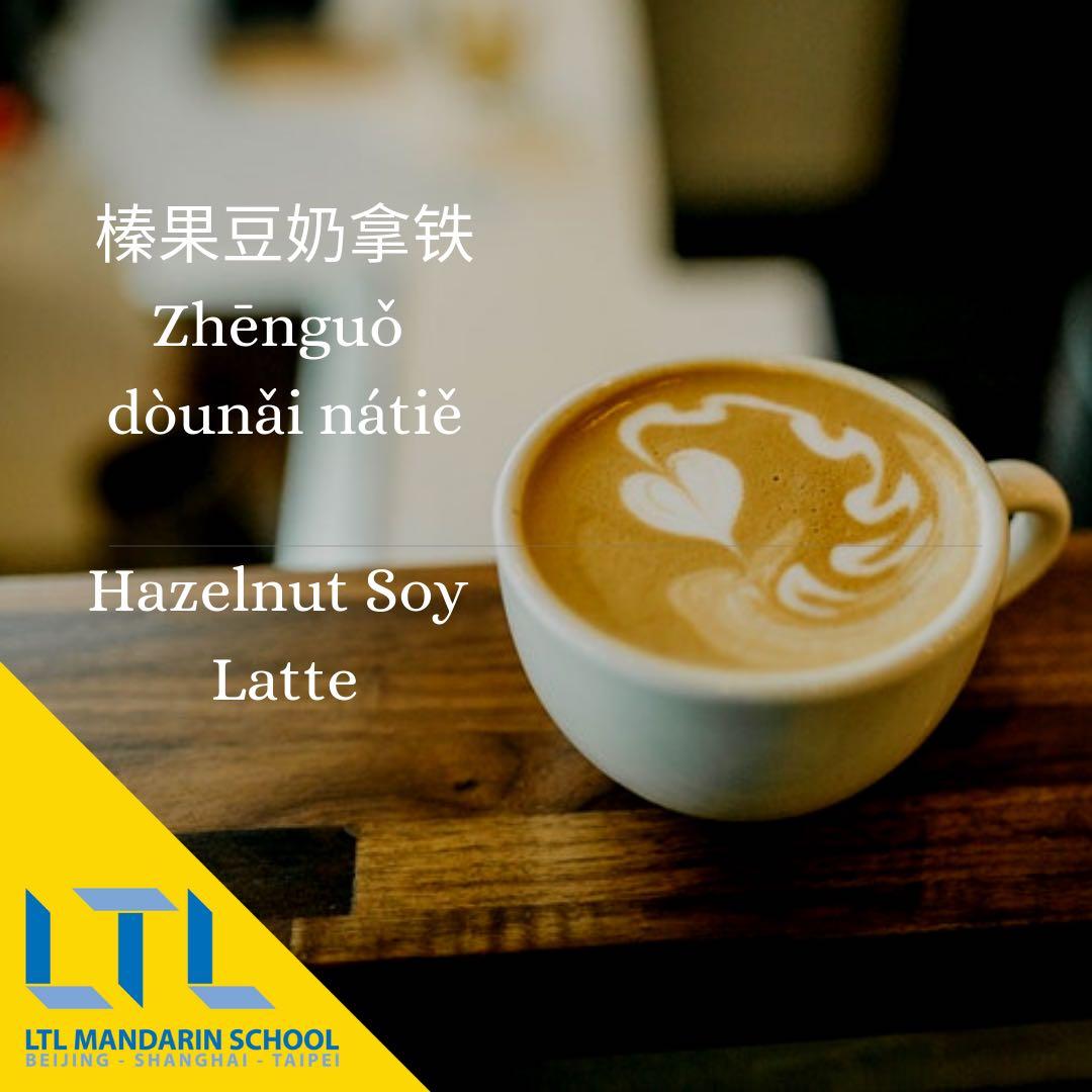 hazelnut soy latte in chinese