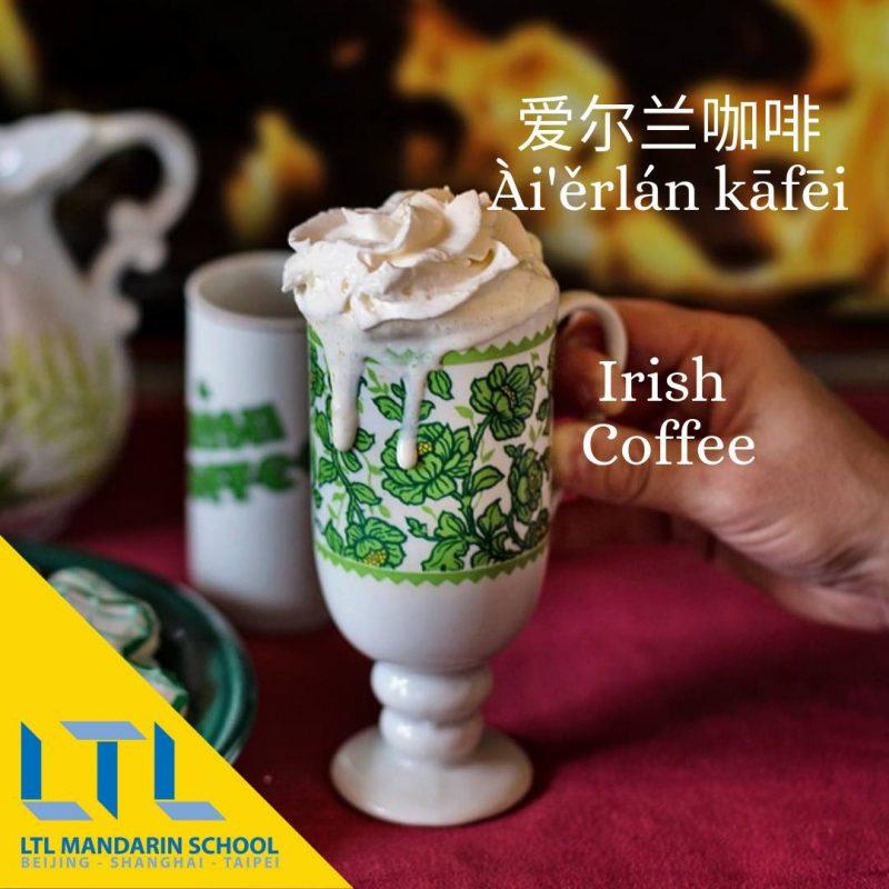 irish coffee in chinese