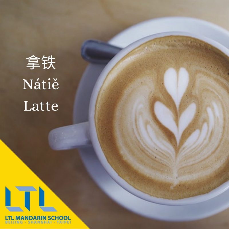 latte in chinese