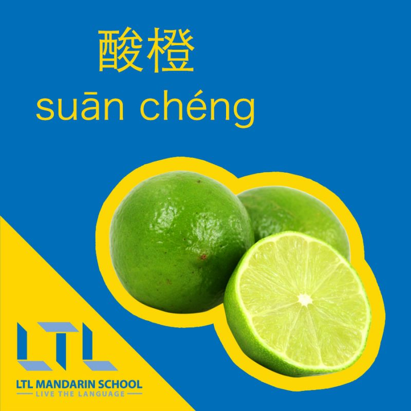 Lime in Chinese