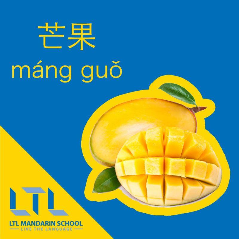 Mango in Chinese
