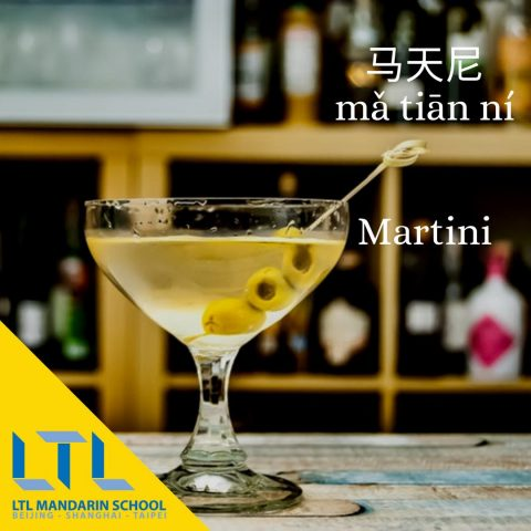 martini in chinese