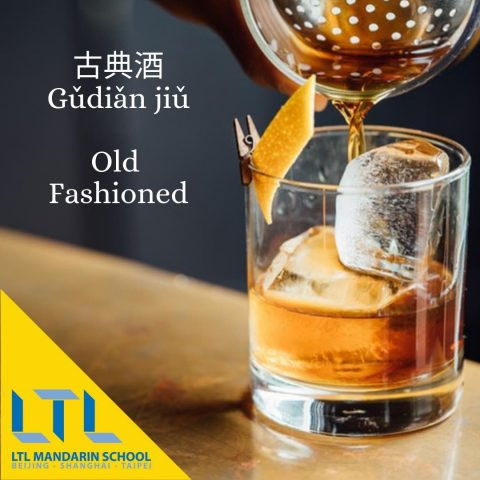 old fashioned in chinese