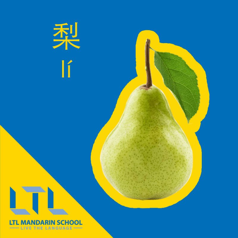 Pear in Chinese