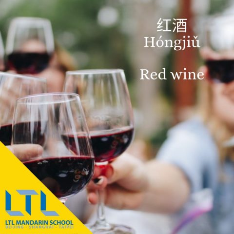 red wine in chinese