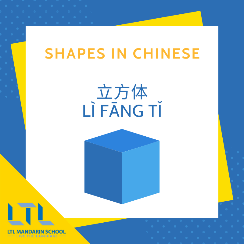 Shapes in Chinese - Cube