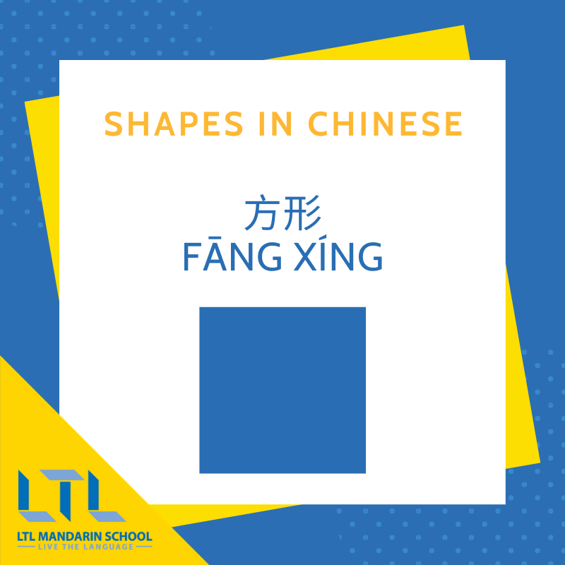 Shapes in Chinese - Square