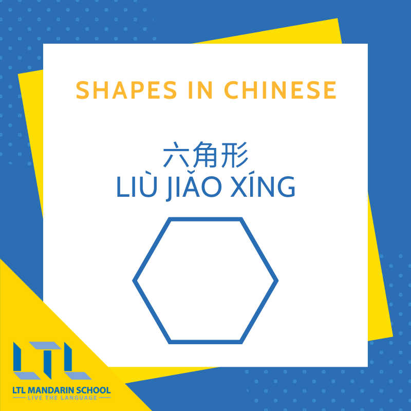 Shapes in Chinese - Hexagon