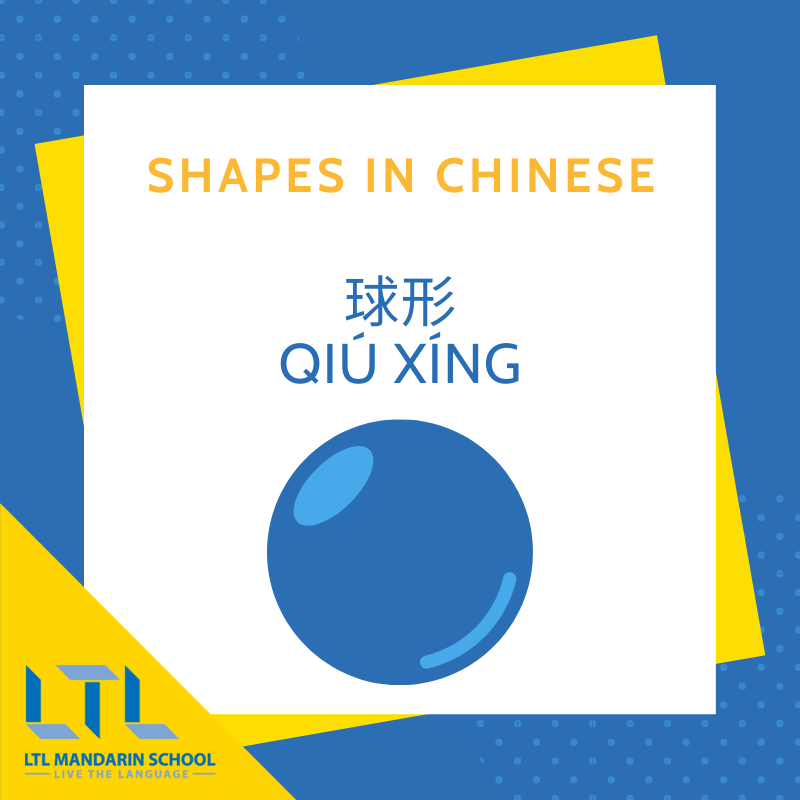 Shapes in Chinese - Sphere