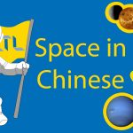 Space in Chinese: The Solar System and Beyond with LTL Mandarin School Thumbnail