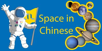 Space in Chinese 🌍 70+ Words about The Solar System and Beyond