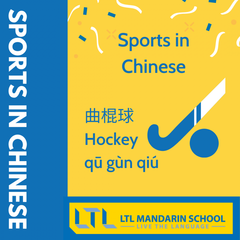 Sports in Chinese - Hockey in Chinese