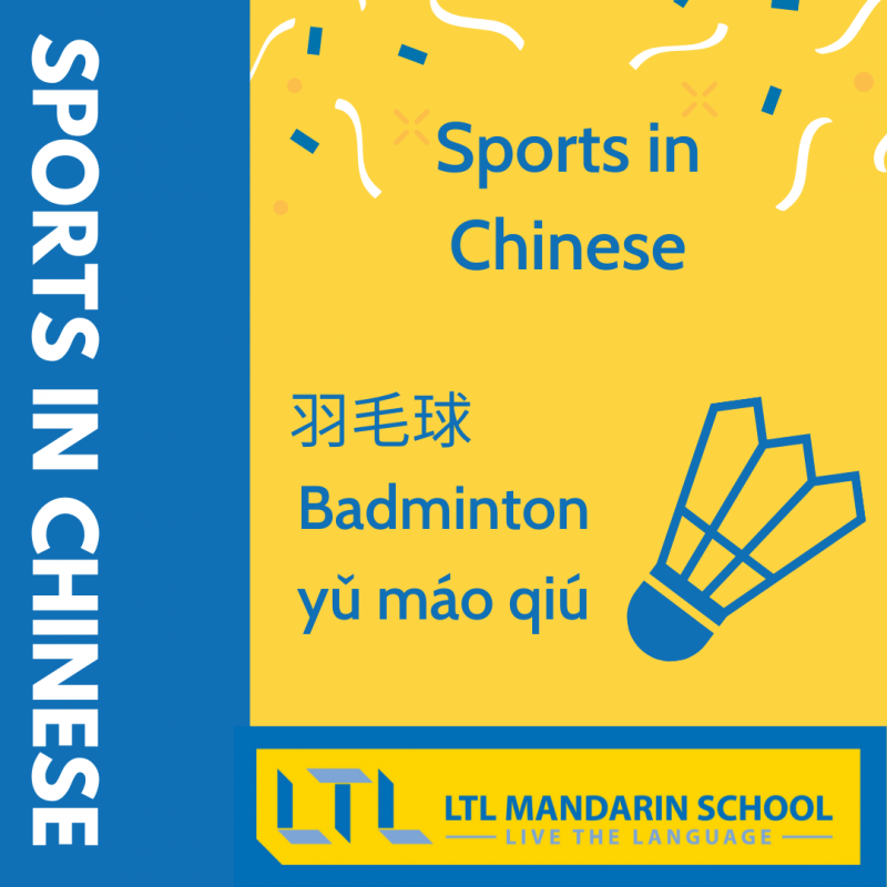 Sports in Chinese - Badminton in Chinese