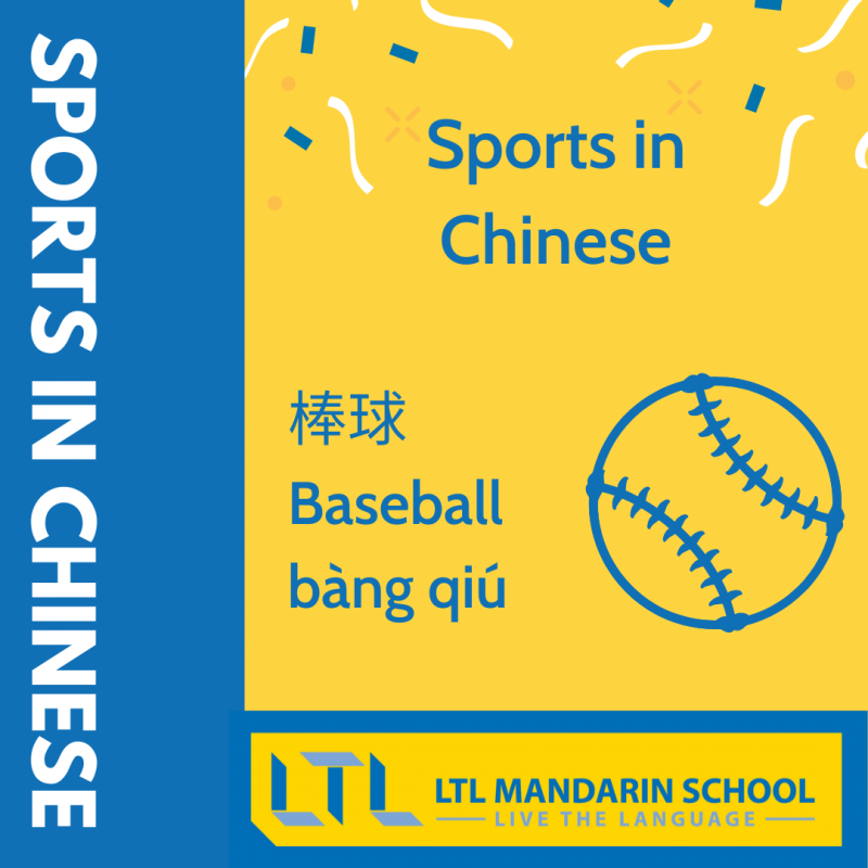 Sports in Chinese - Baseball in Chinese