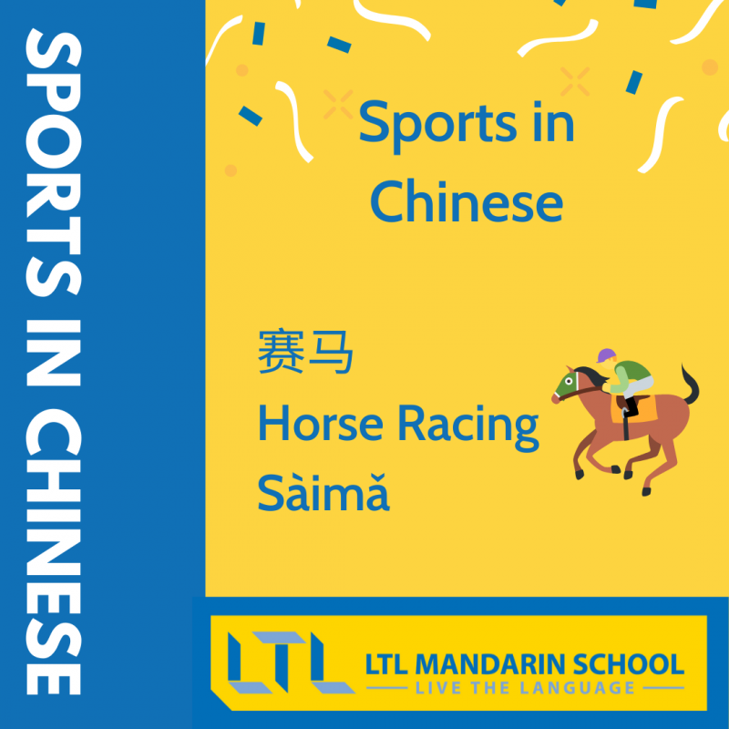 Sports in Chinese - Horse Racing