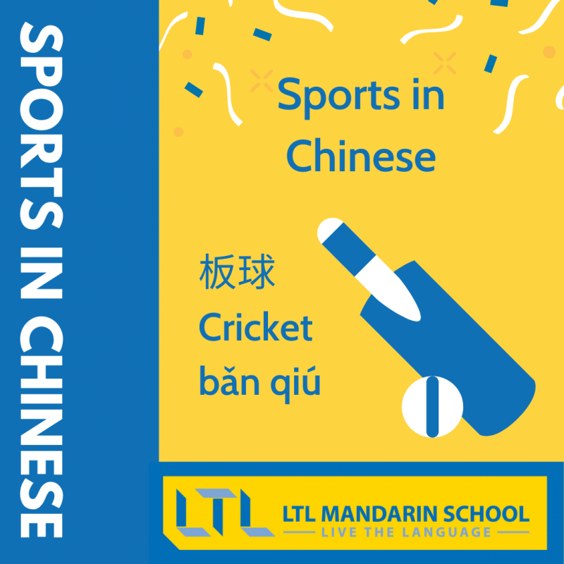 Cricket in Chinese