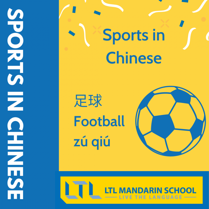 Sports in Chinese - Football in Chinese