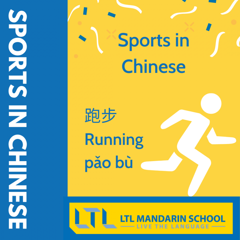 Running in Chinese