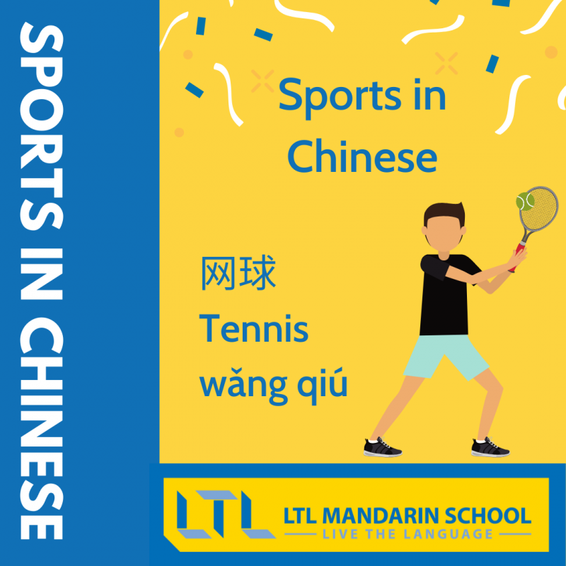 Tennis in Chinese