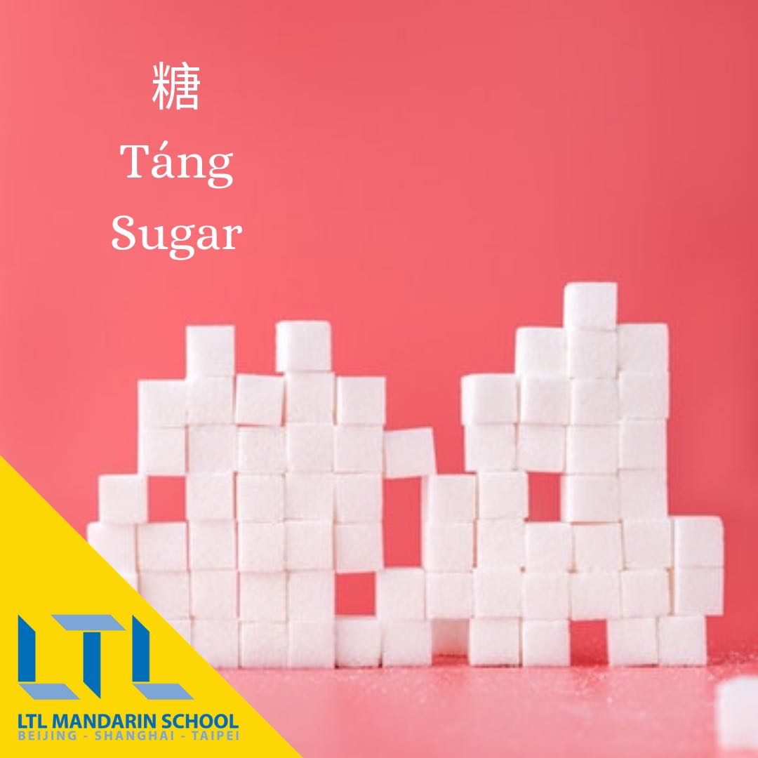 sugar in chinese