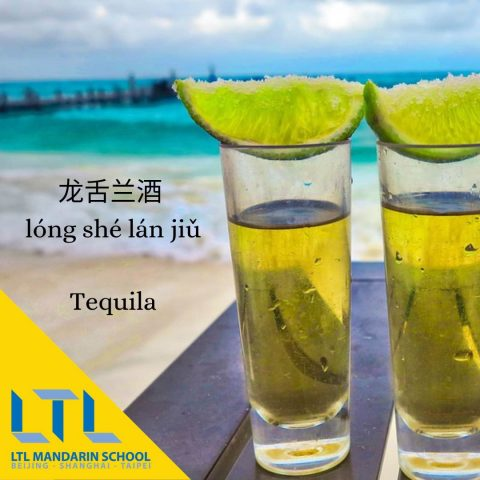 tequila in chinese