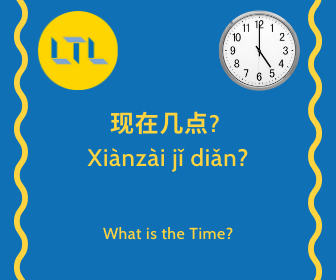 What is the Time in Chinese?