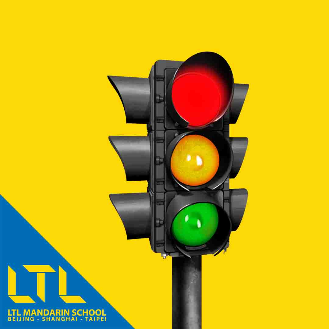 Traffic light in Chinese