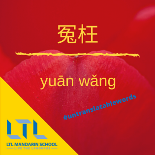 Untranslatable Chinese Words