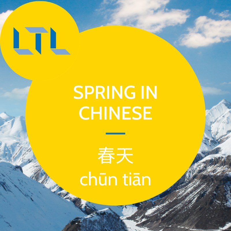 Spring in Chinese