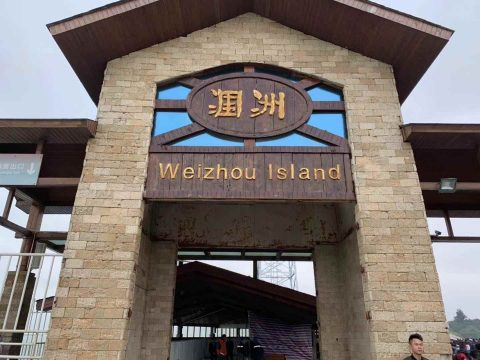 Welcome to Weizhou Island