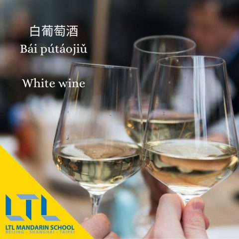 white wine in chinese