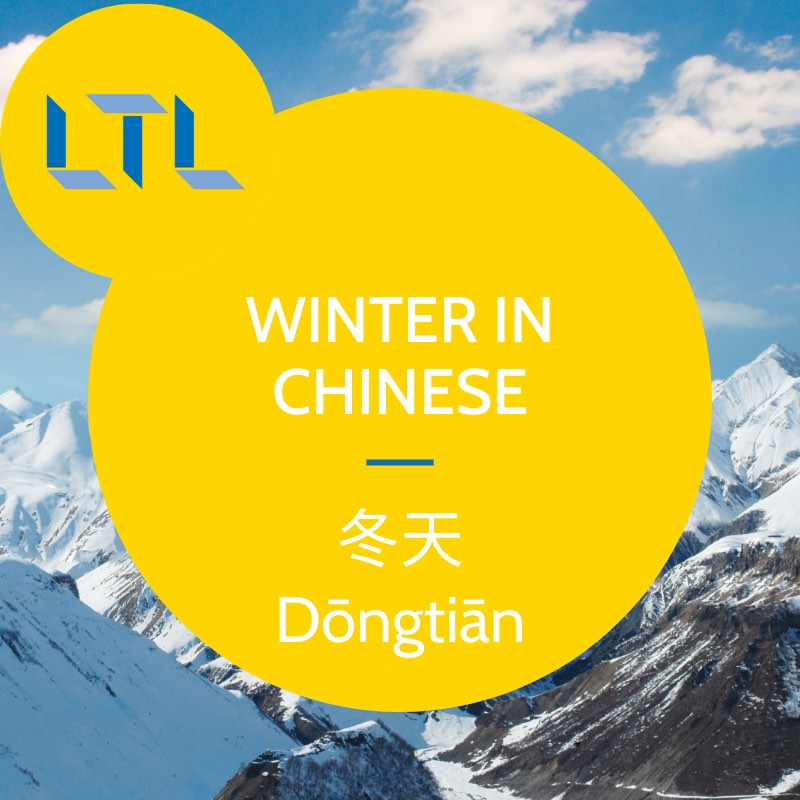 Winter in Chinese